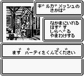 Wizardry Gaiden 1 - Suffering of the Queen