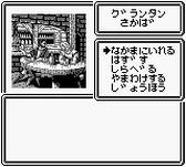 Wizardry Gaiden 3 - Scripture of the Dark